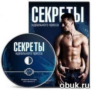 Книга Секреты идеального пресса (2012) DVDRip