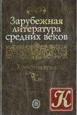 Книга Зарубежная литература Средних Веков. Хрестоматия