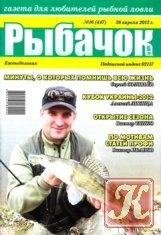 Рыбачок № 16 2012