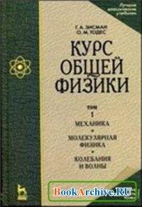 Книга Курс общей физики (в 3-х томах).