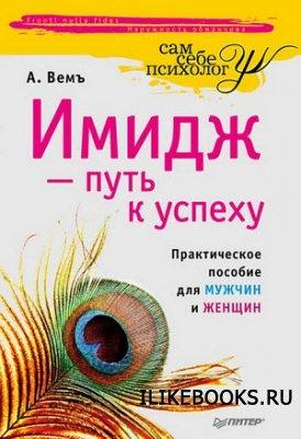 Книга Вемъ А. - Имидж - путь к успеху