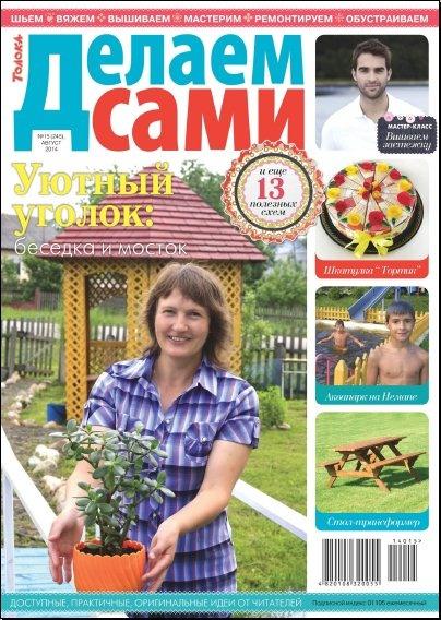 Книга Журнал:  Делаем сами №15 (245)[Украина] (Август 2014)