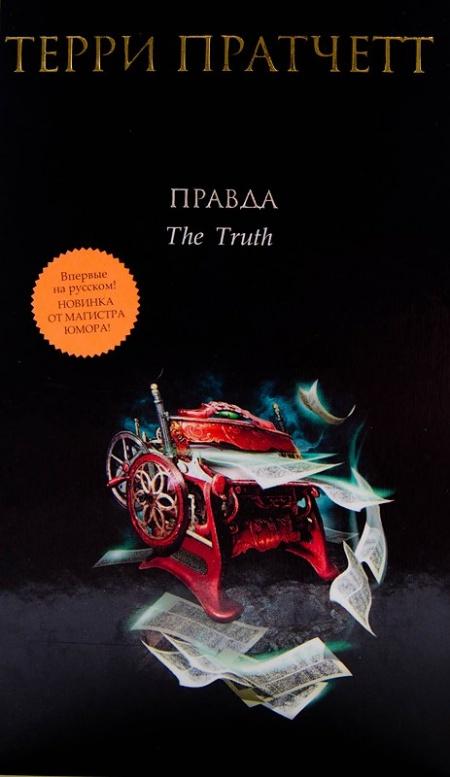 Книга Правда,  Терри Пратчетт  (2000)