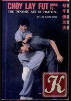Книга Choy Lay Fut