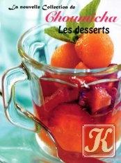 Книга Choumicha - les desserts
