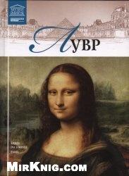 Книга Лувр (Париж)