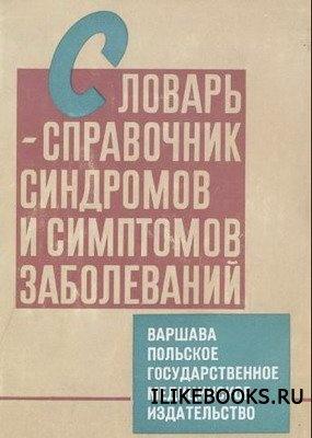 Фейгин М. - Словарь-справочник синдромов и симптомов заболеваний