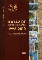 Книга Каталог почтовых марок 1992-2010. Российская федерация (PDF/2011)