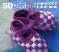 Журнал 50 вязаных пинеток и носочков (PDF)
