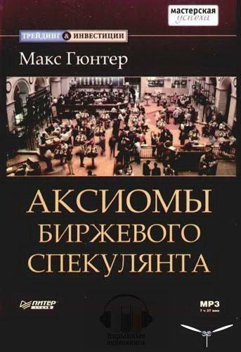 Книга Аксиомы биржевого спекулянта