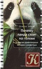 Книга Почему панда стоит на голове и другие удивительные истории о животных