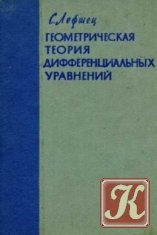 Книга Геометрическая теория дифференциальных уравнений
