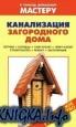 Книга Канализация загородного дома