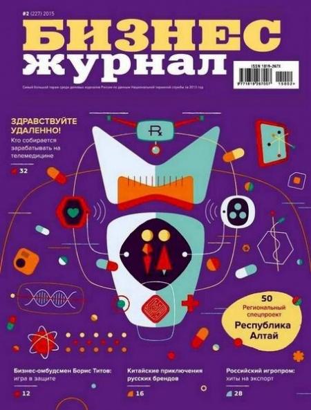 Журнал: Бизнес журнал №2 (февраль 2015)