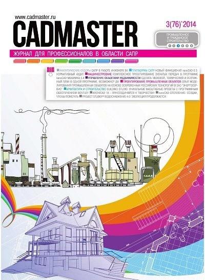 Книга Журнал: CADmaster №3 (75) (май-июнь 2014)