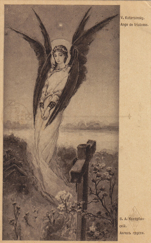 Ангел грусти