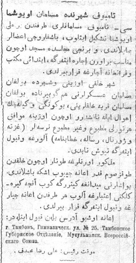 Мусульмане в Тамбове еще в 1917 г. хотели построить мечеть