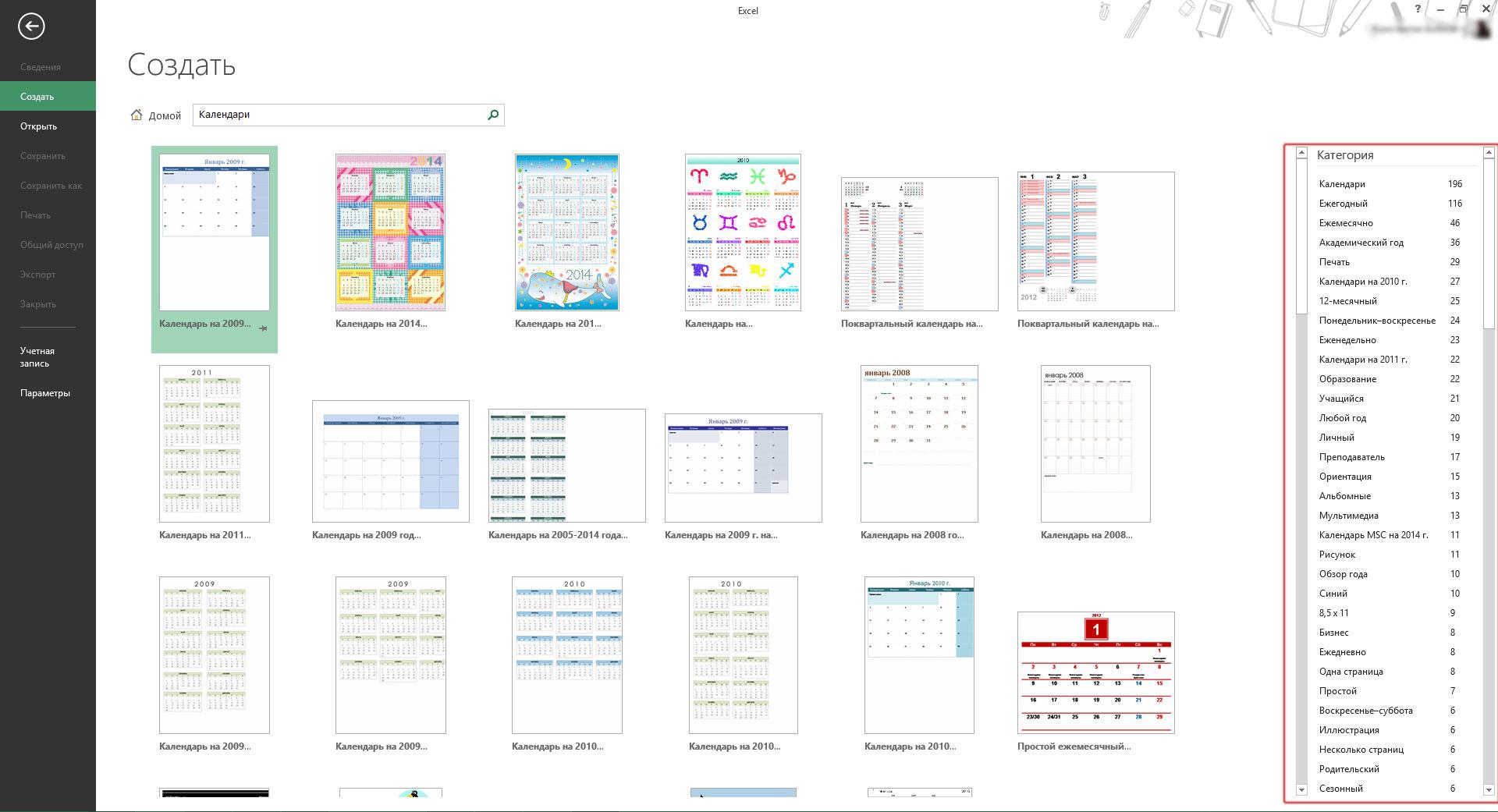 Рис. 2. В правой части диалогового окна Create Workbook (Создание книги) приведен список категорий шаблонов