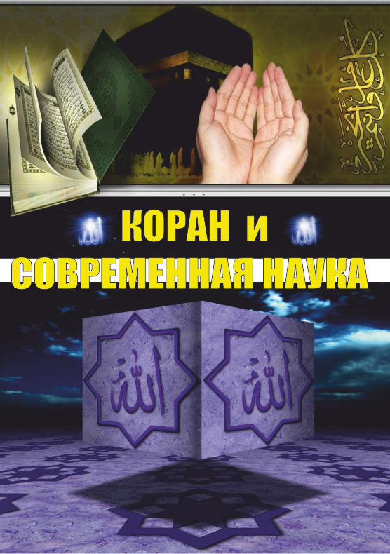 Коран и современная наука.png