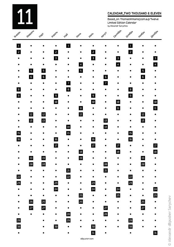 Постер-календарь - 71Kb