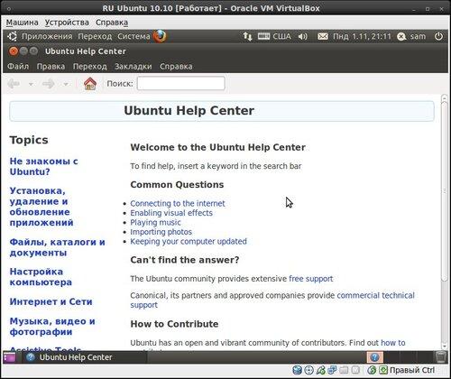 RU Ubuntu 10.10 [Работает] - Oracle VM VirtualBox_868.jpeg