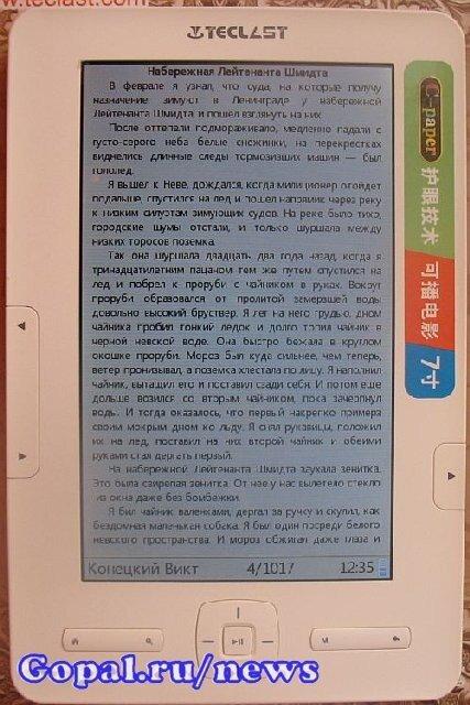Самый маленький шрифт в режиме чтения электронных книг Teclast K8