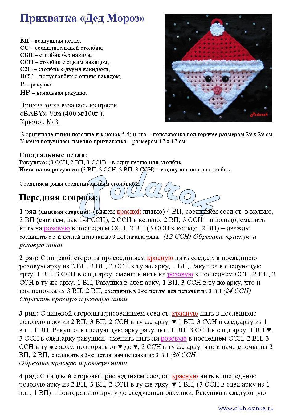 Схема образования связи h2s фото 1