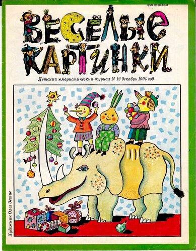 Веселые картинки декабрь 1994 обложка