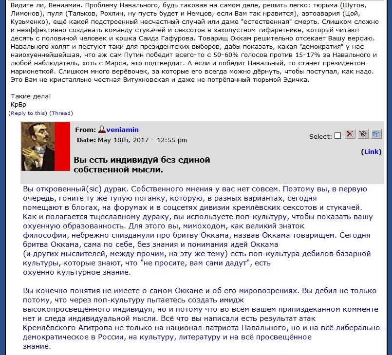 анон, Витухновская, наци(2)