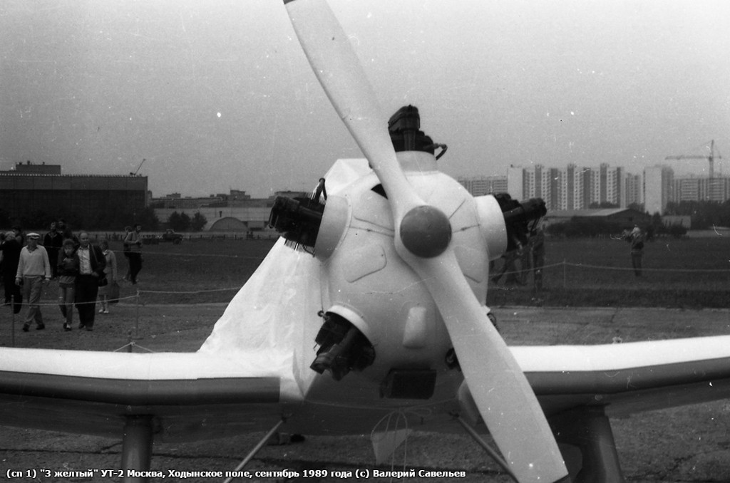 УТ-2 на Ходынке
