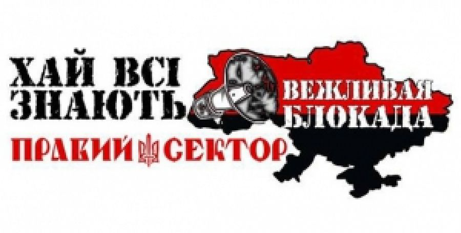 """""""ПС"""" и другие активисты Общественной блокады Крыма сорвали сепаратистский митинг"""