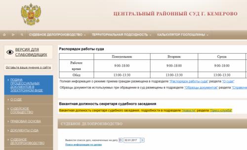 Главная страница сайта Центрального райсуда Кемерова.png