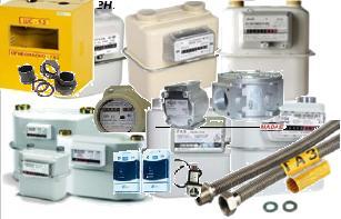 счетчики, гайки, прокладки, ящики, филтра, сигнализаторы, шланги, газовое оборудование.