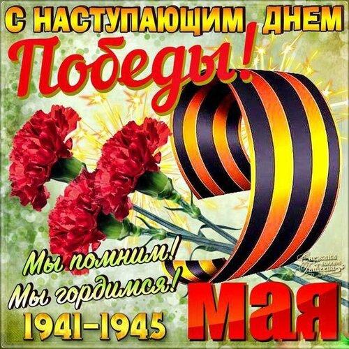 Открытка. С наступающим Днем Победы! 9 мая. Мы гордимся открытка поздравление картинка