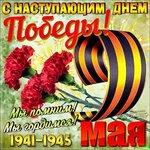 Открытка. С наступающим Днем Победы! 9 мая. Мы гордимся открытки фото рисунки картинки поздравления