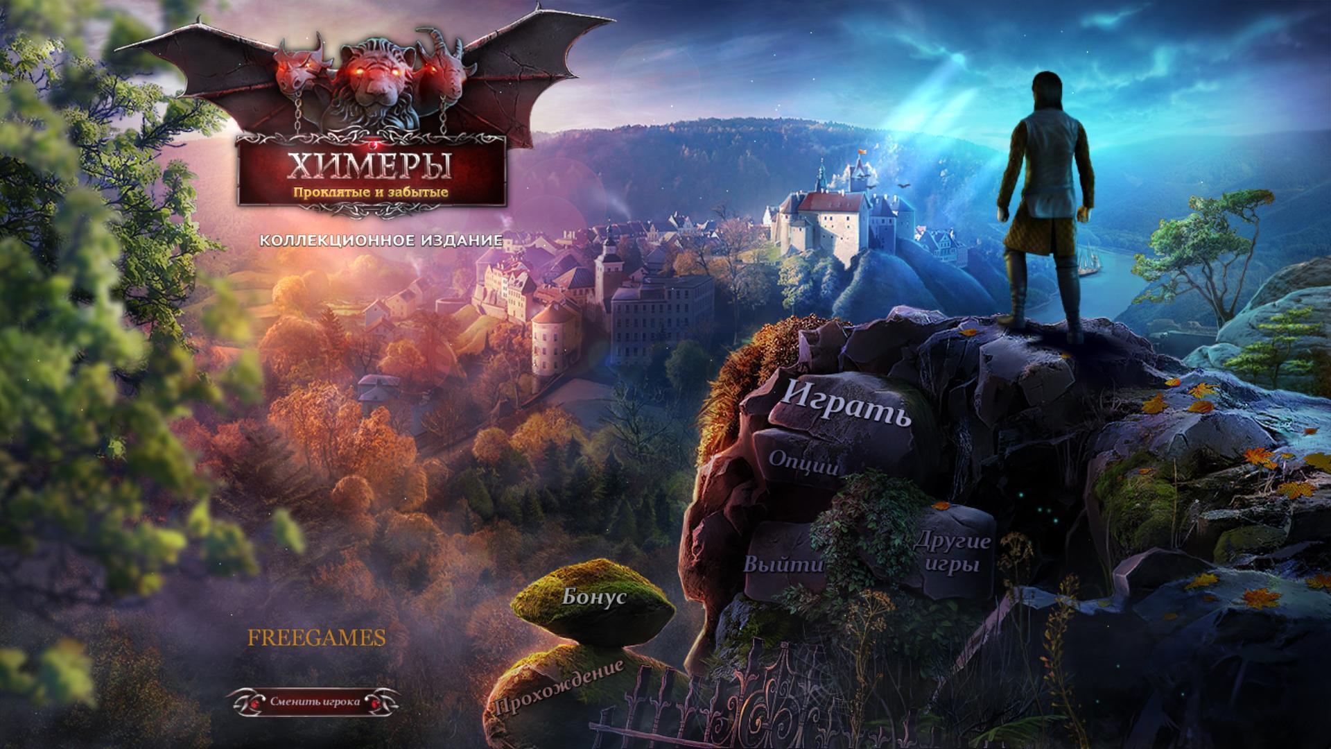 Химеры 3: Проклятые и забытые. Коллекционное издание | Chimeras 3: Cursed And Forgotten CE (Rus)