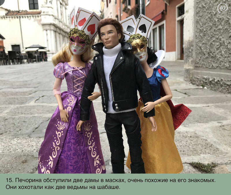 Фотосериал «Разморозка». Сезон 4 «Месть в Венеции». Серия 7 «Экзорцисты»