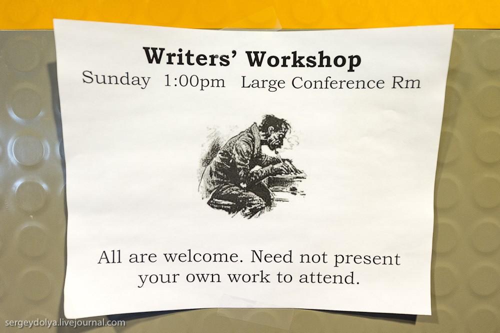 22. По всей базе висят приглашения на семинары и мастер-классы. Вот, например, писательский воркшоп.