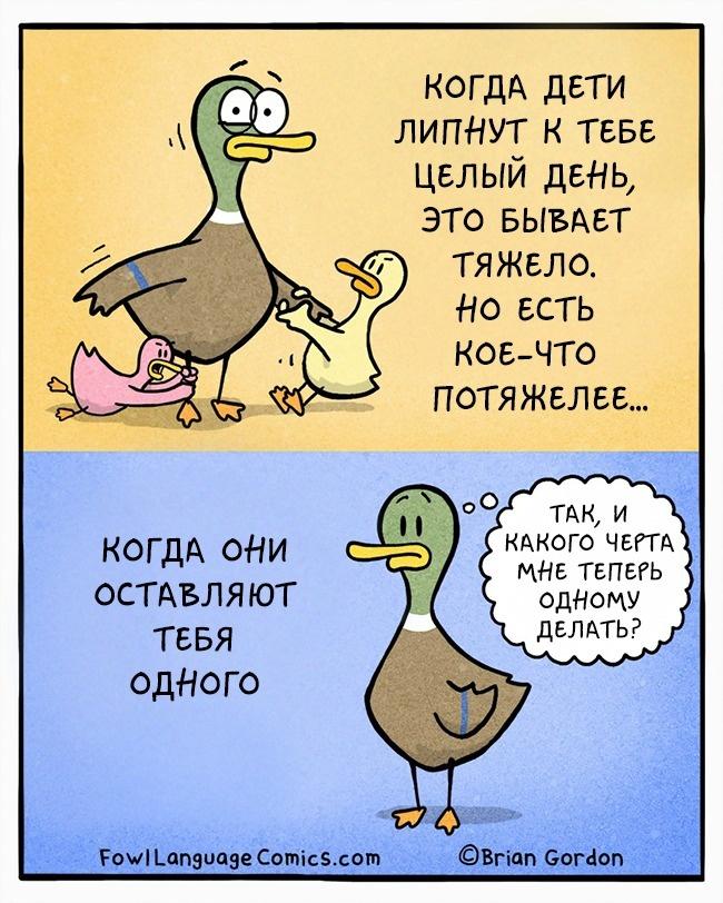 12иллюстраций, которые поймут каждые мама ипапа
