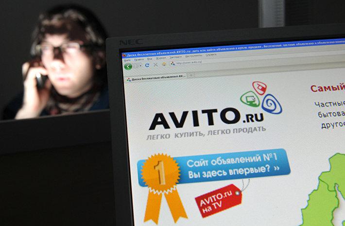 Компания Avito стала единственным собственником интернет ресурса Domofond.ru