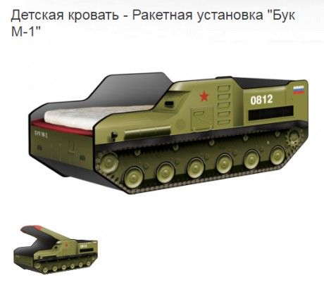 Петербургская фабрика сделала детские кровати ввиде ЗРК «Бук»
