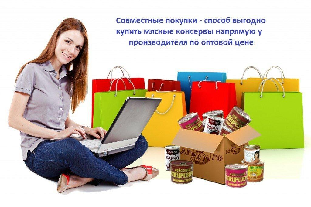Тушенка говяжья по цене производителя – заказать на сайте или участвовать в совместных покупках в Интернете