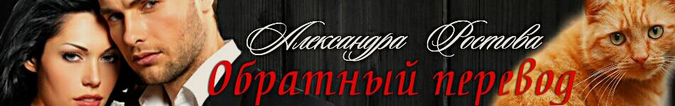 """Александра Ростова """"Обратный перевод"""" (СЛР)"""