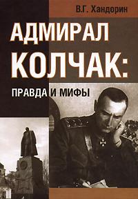 Хандорин-Адмирал Колчак-Правда и мифы