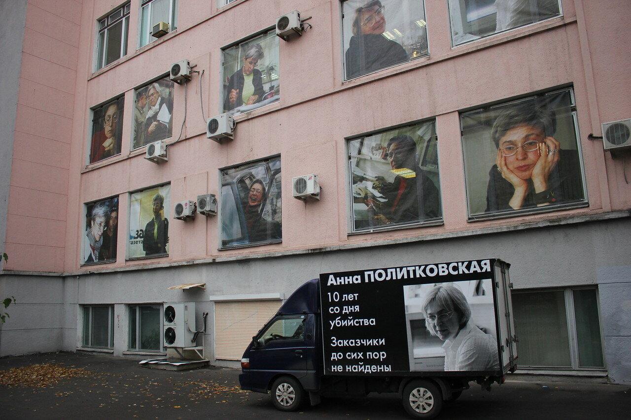 Десять лет без Политковской - у офиса «Новой газеты»