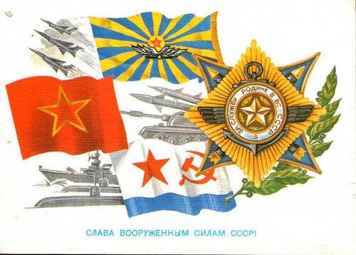 23 февраля- День советской Армии
