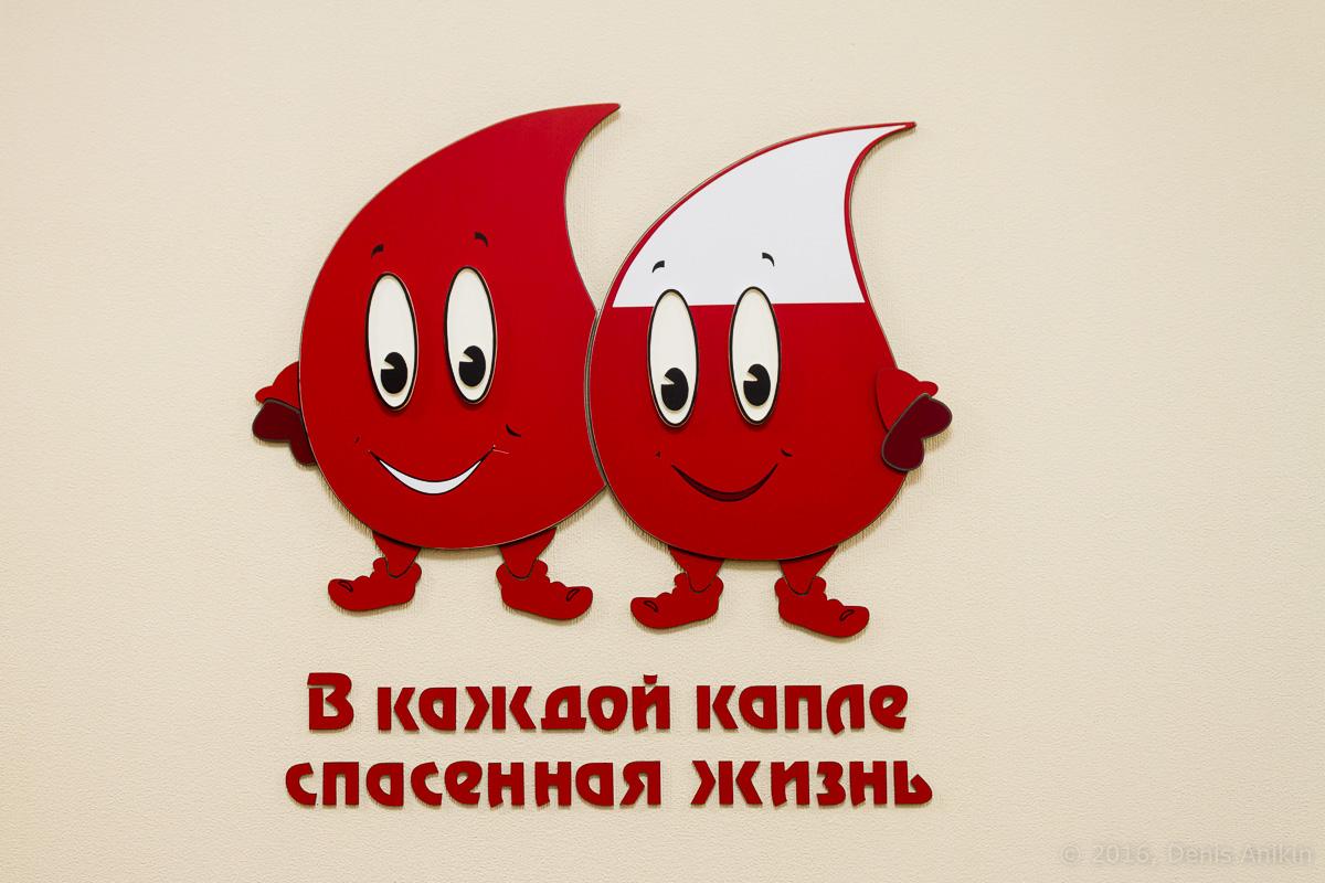 Саратовский областной центр крови фото 24