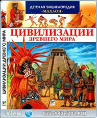 Детская энциклопедия (Махаон) 8 книг (2008-2013) PDF + DJVU
