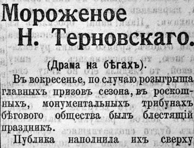 Мороженое Терновского 400 1.jpg