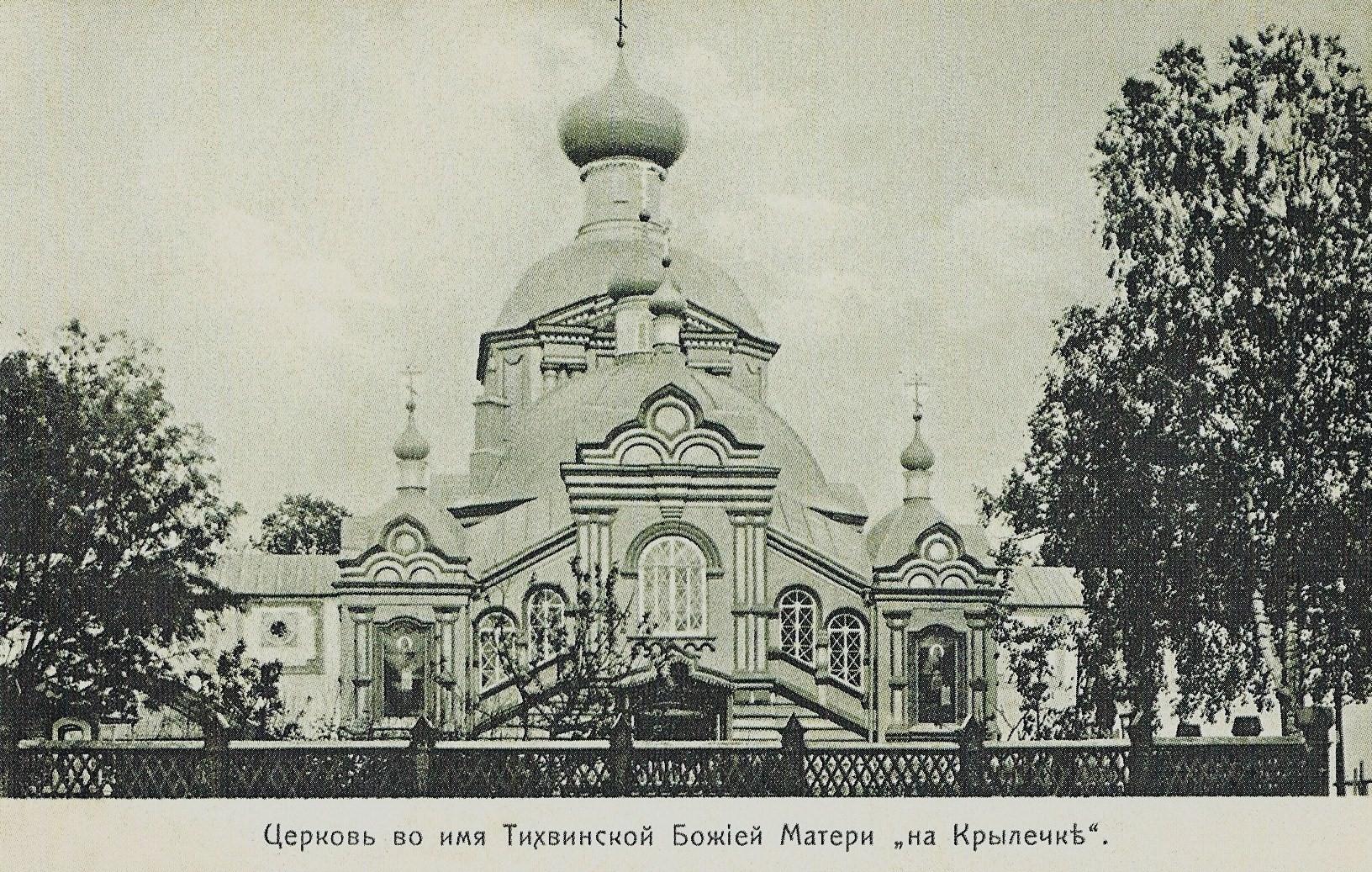 Церковь на крылечке